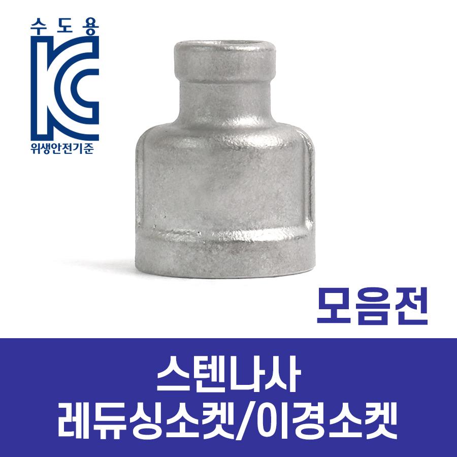 스텐나사 레듀싱소켓/이경소켓 모음전