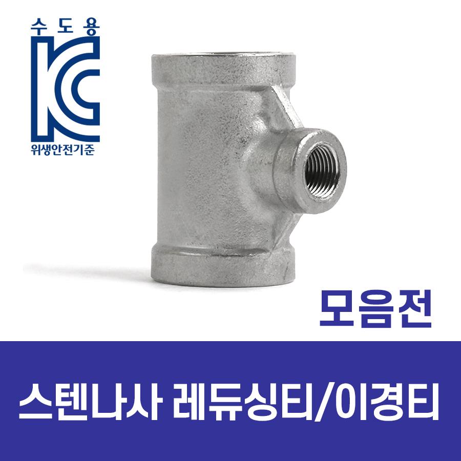 스텐나사 레듀싱티/이경티 모음전