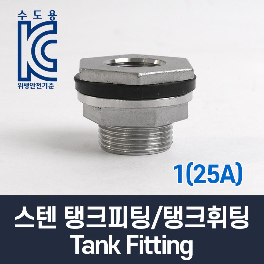 스텐 탱크피팅/탱크휘팅 Tank Fitting 1(25A)