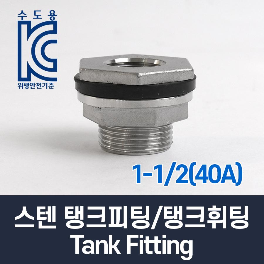 스텐 탱크피팅/탱크휘팅 Tank Fitting 1-1/2(40A)