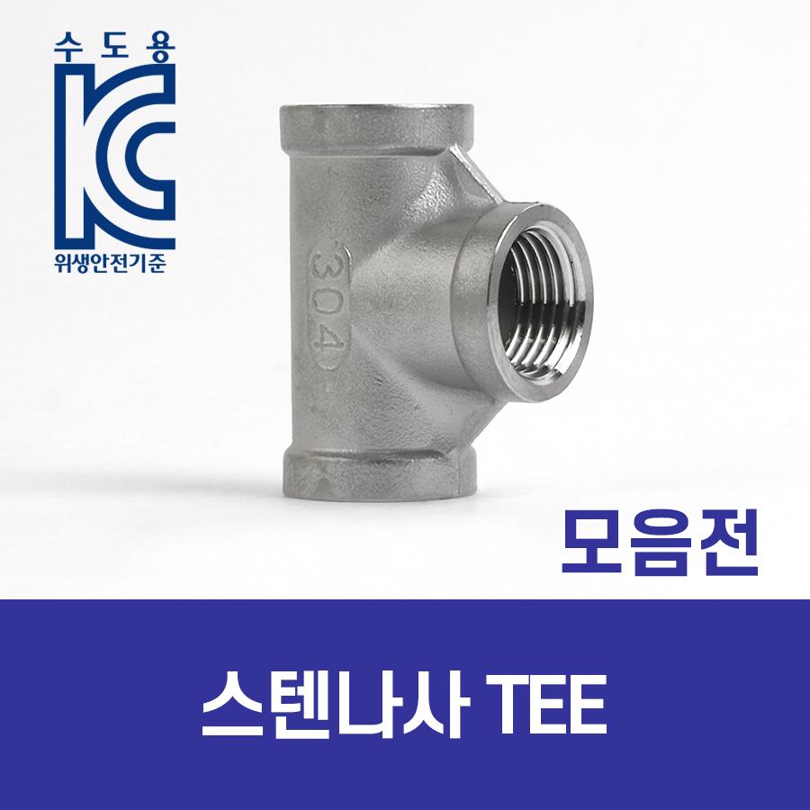 스텐나사 TEE 티 모음전 6-100A