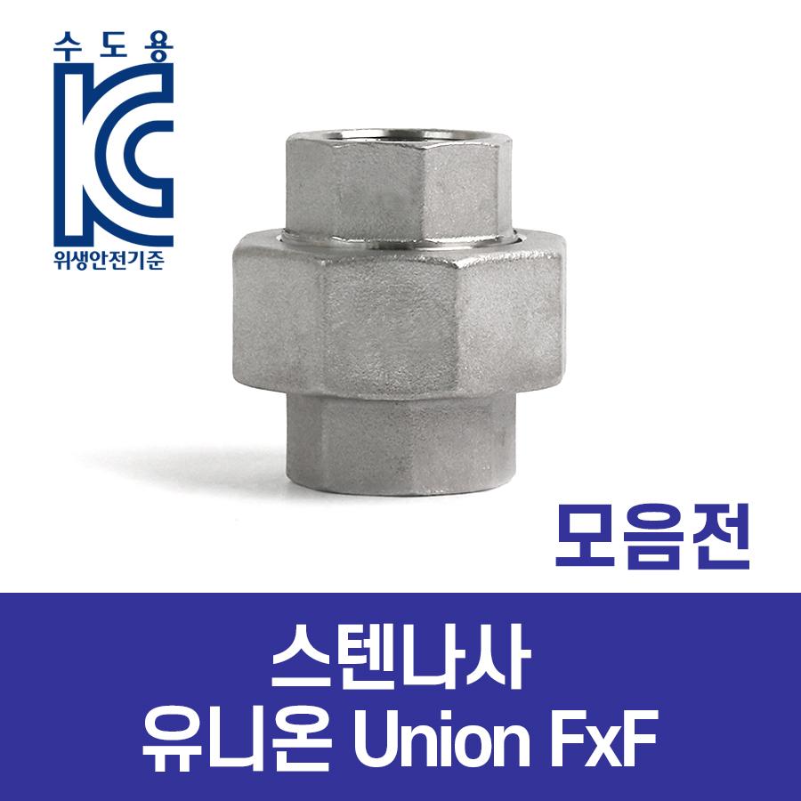 스텐나사 유니온 Union FxF(PTFE) 모음전 6-100A