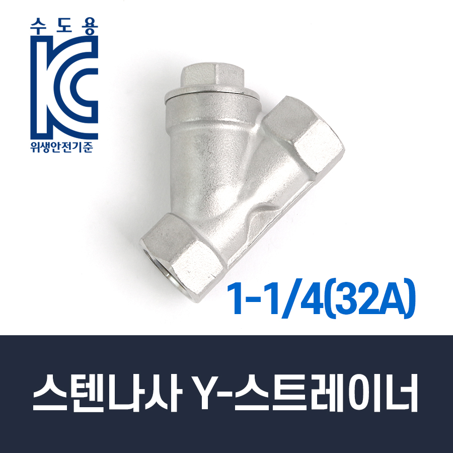 스텐나사 Y-스트레이너 1-1/4(32A)