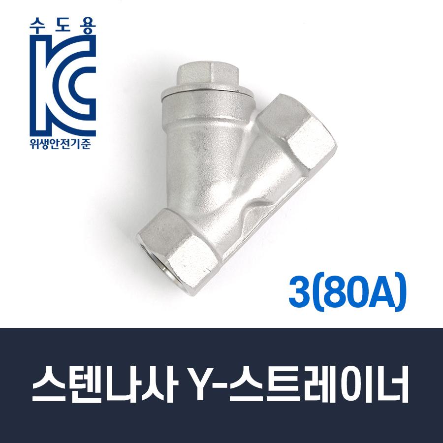 스텐나사 Y-스트레이너 3(80A)