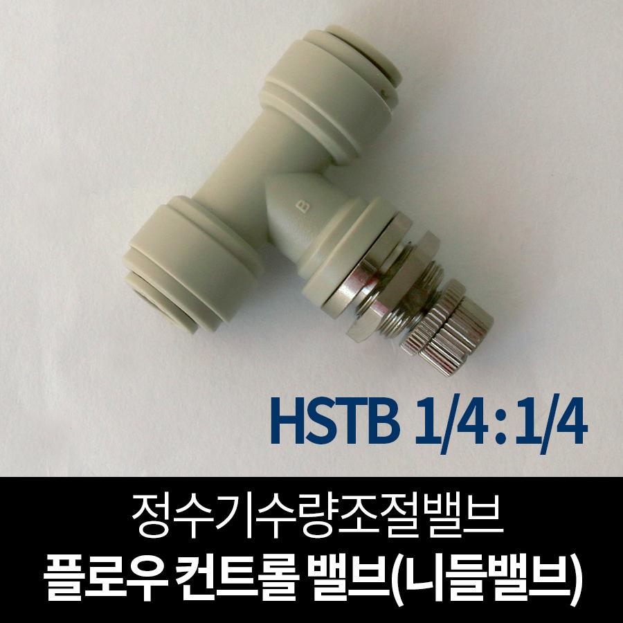 정수기수량조절밸브 플로우 컨트롤 밸브(니들밸브) HSTB 1/4:1/4