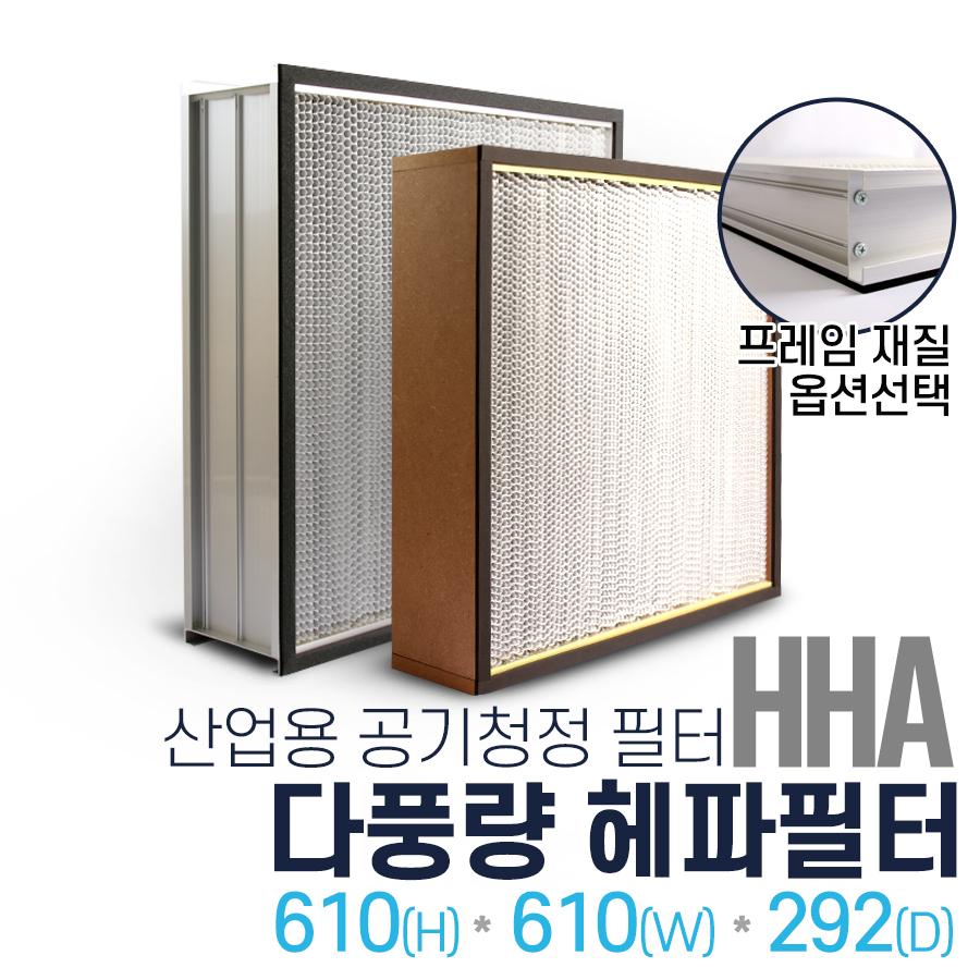 HHA 산업용 다풍량 헤파필터 610x610x292 프레임선택