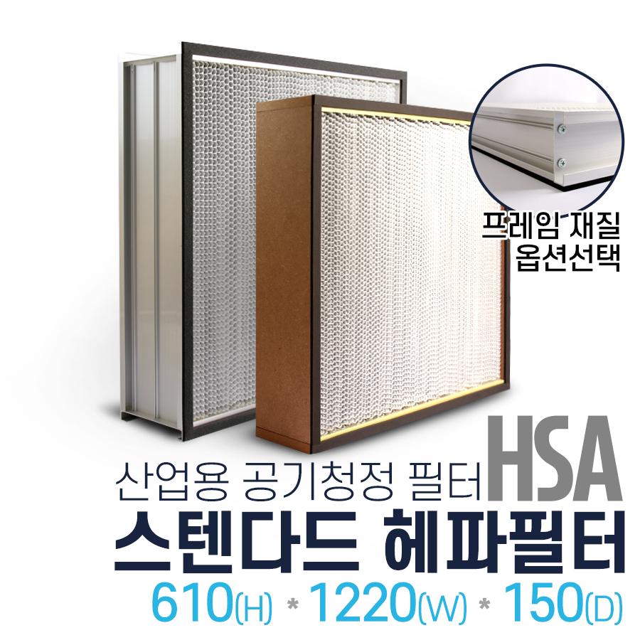 HSA 산업용 스탠다드 헤파필터  610x1220x150 프레임선택