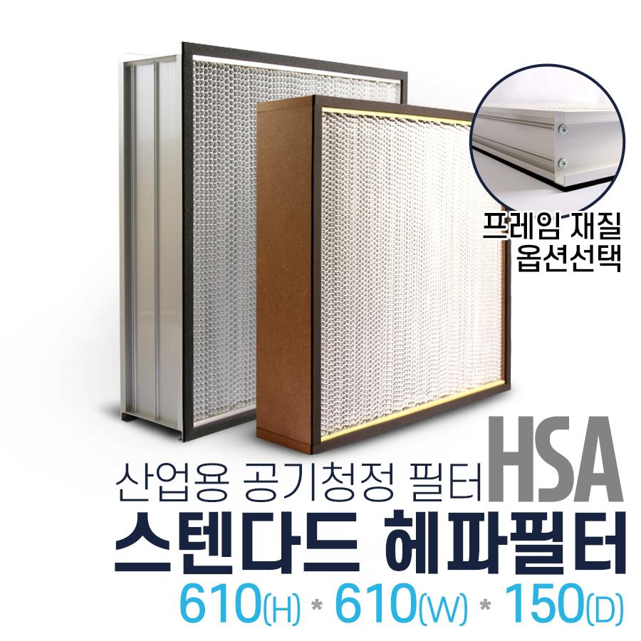 HSA 산업용 스탠다드 헤파필터  610x610x150 프레임선택