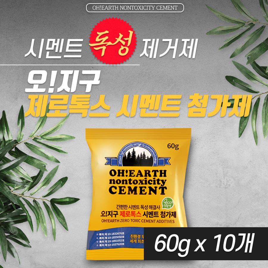 제로톡스 무독성 시멘트 첨가제 60g 10개