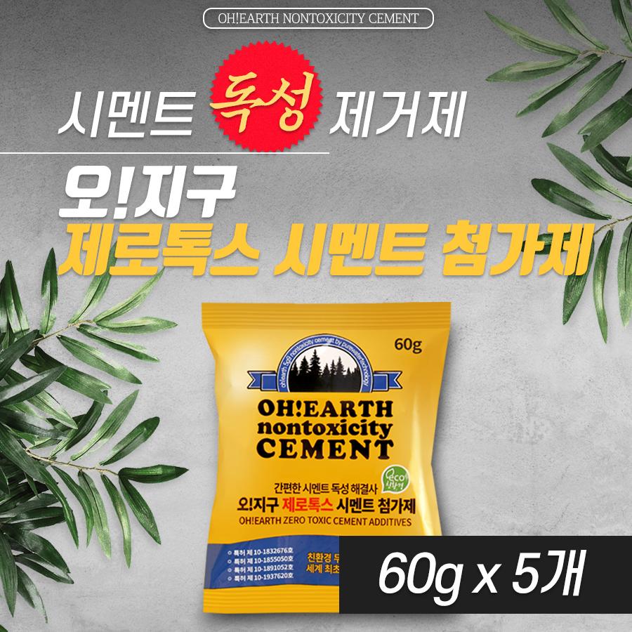 제로톡스 무독성 시멘트 첨가제 60g 5개
