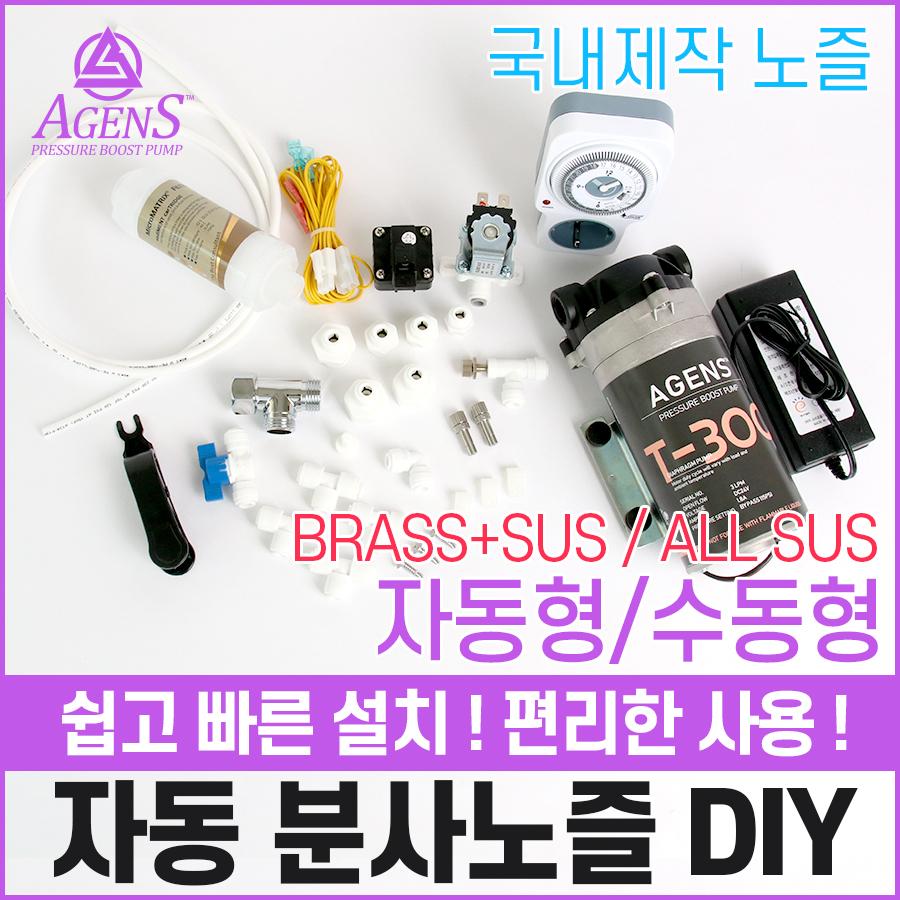 국산 미스트 쿨링 분사노즐 자동분사(T-300 3L펌프) DIY