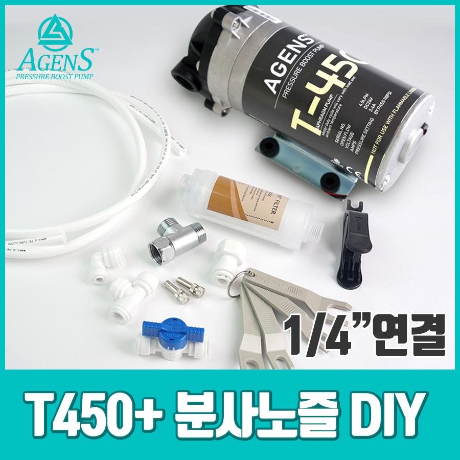 아겐스 미스트 쿨링 장치 T-450+분사노즐 DIY 1/4연결