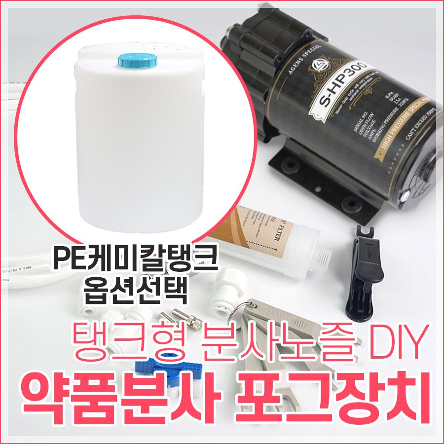 탱크형 약품분사 포그장치 S-HP300+분사노즐 DIY 1/4