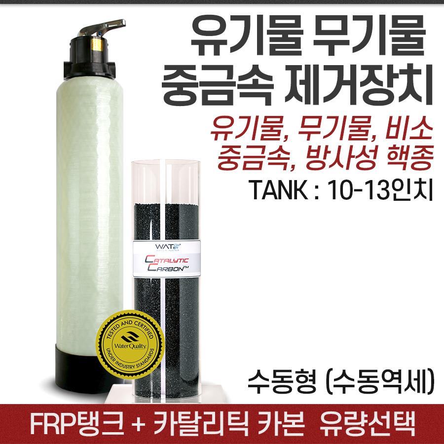 [W] 유기물 무기물 중금속 제거장치 수동역세 10-13인치 유량선택