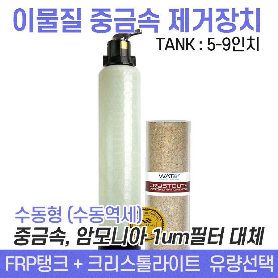 [W] 이물질 중금속 제거장치 수동역세 5-9인치 유량선택