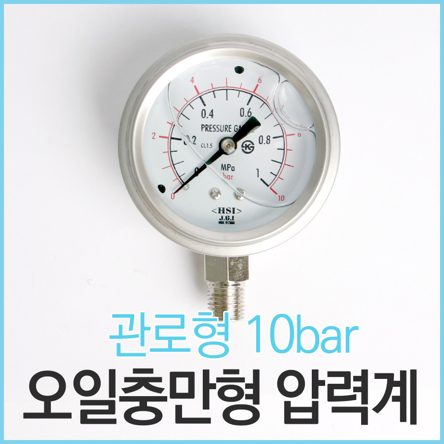 오일충만형 압력계 관로식 10bar 2.5인치 1/4나사