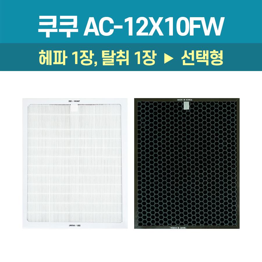 쿠쿠 AC-12X10FW 공기청정기필터 헤파/탈취 선택형