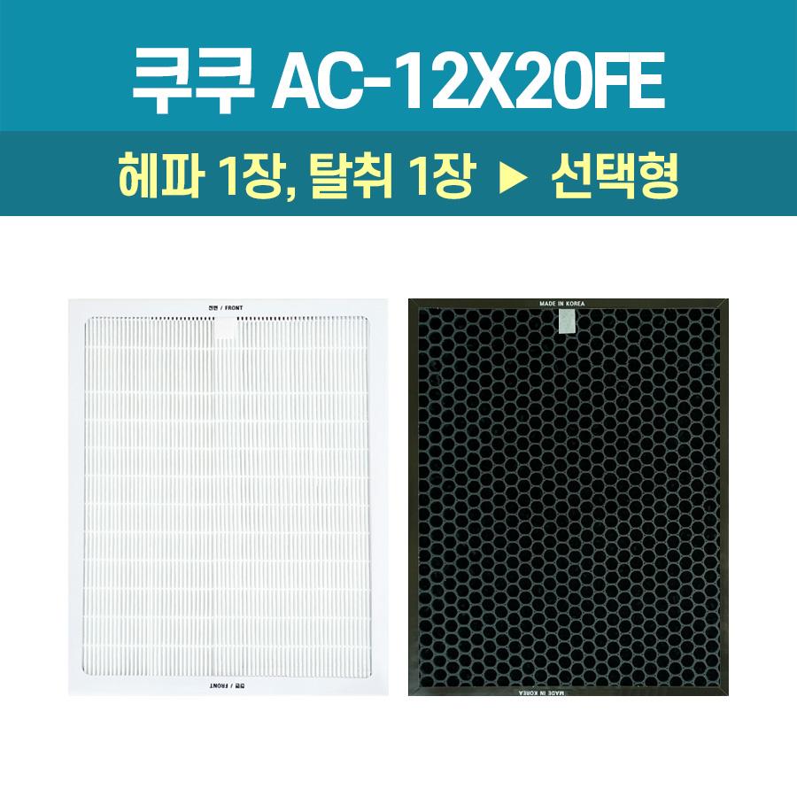 쿠쿠 AC-12X20FE 공기청정기필터 헤파/탈취 선택형