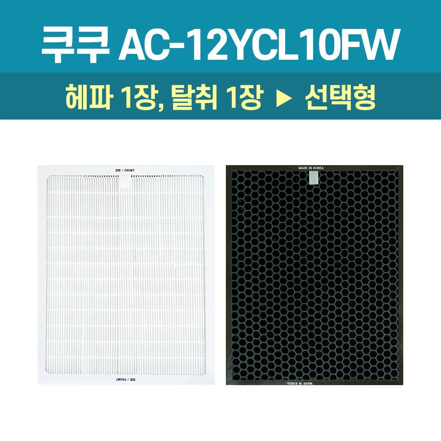 쿠쿠 AC-12YCL10FW 공기청정기필터 헤파/탈취 선택형