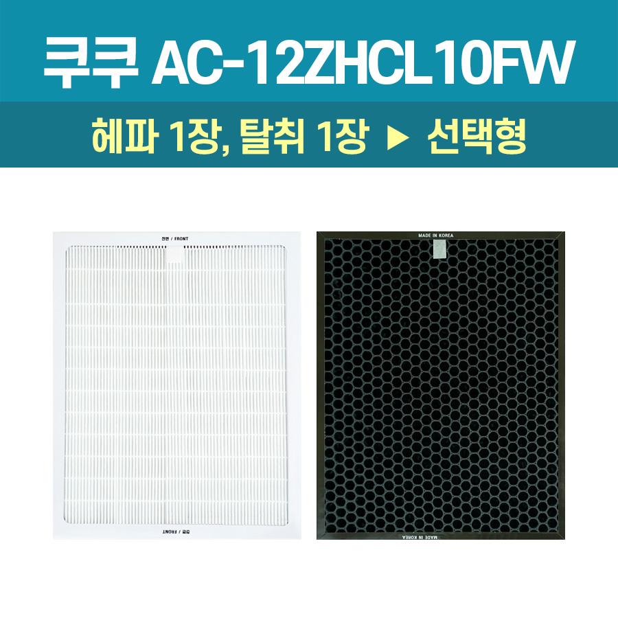 쿠쿠 AC-12ZHCL10FW 공기청정기필터 헤파/탈취 선택형