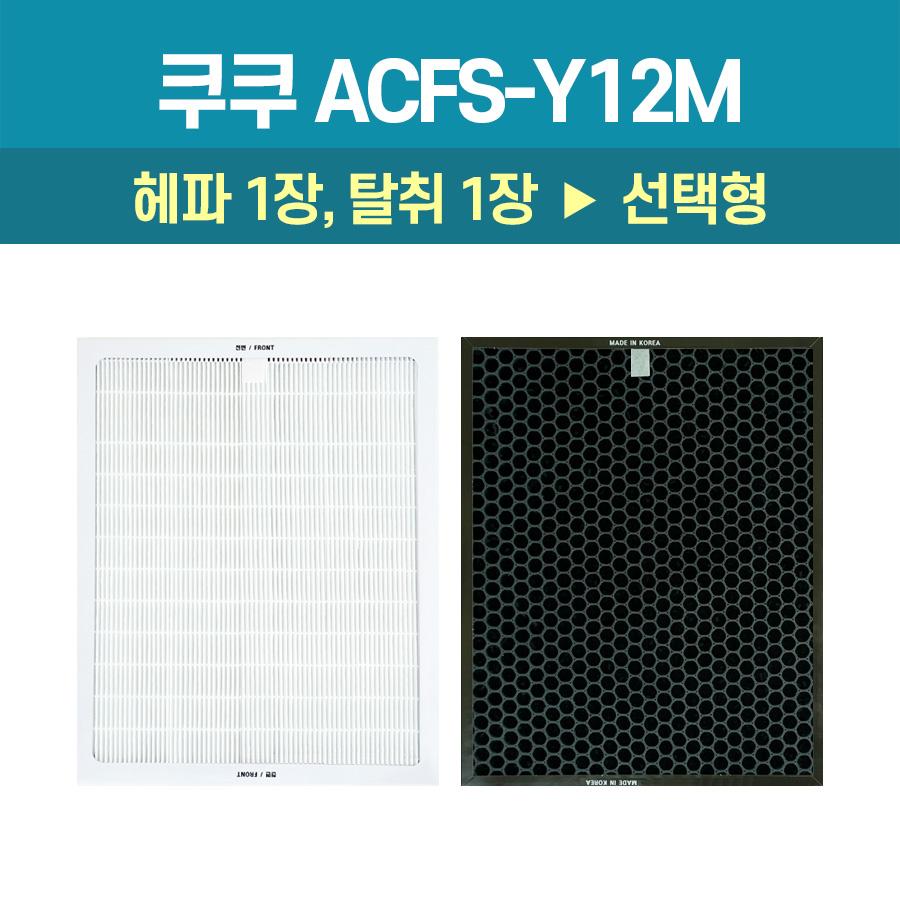 쿠쿠 AC-12Y10FW 공기청정기필터 헤파/탈취 선택형