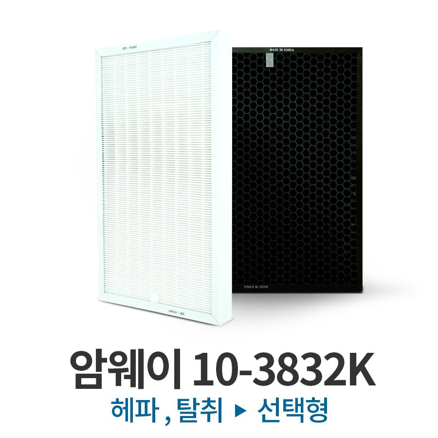암웨이 10-3832K 국내제조 공기청정기필터 헤파/탈취 선택형