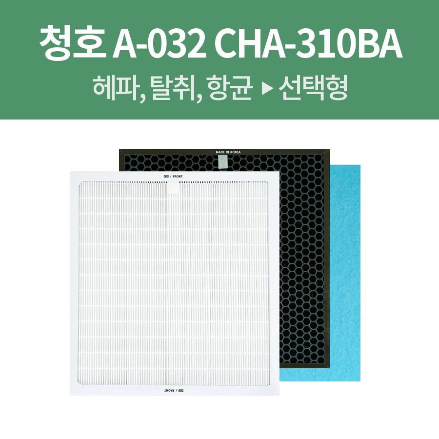 청호 A-032 CHA-310BA 국내제조 공기청정기필터 헤파/탈취/항균 선택형