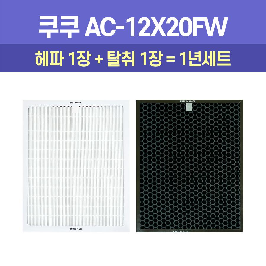 쿠쿠 AC-12X20FW 국내제조 공기청정기필터 1년세트
