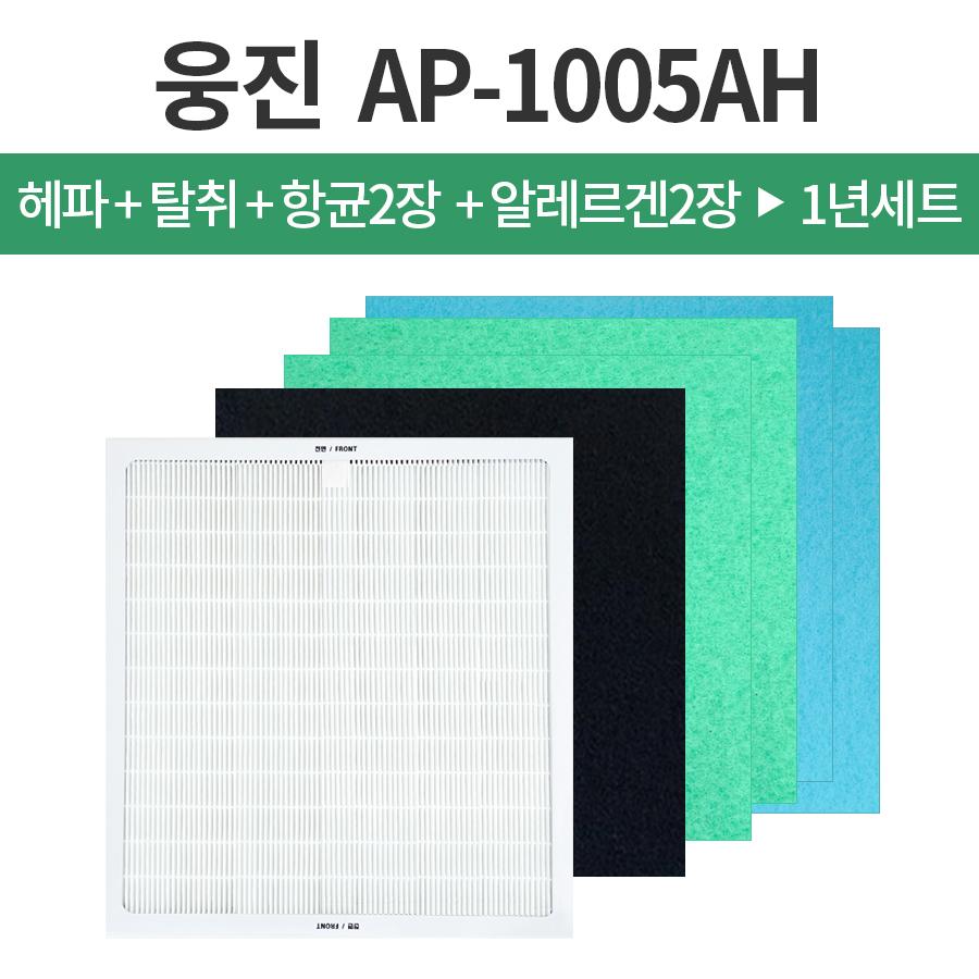 웅진 AP-1005AH 국내제조 공기청정기 고급호환필터 1년세트
