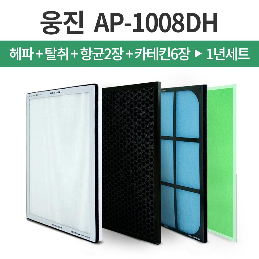 웅진 AP-1008DH 국내제조 공기청정기 고급호환필터 1년세트