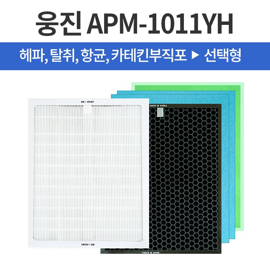 웅진 APM-1011YH 국내제조 공기청정기필터 헤파/탈취/항균/카테킨부직포 선택형