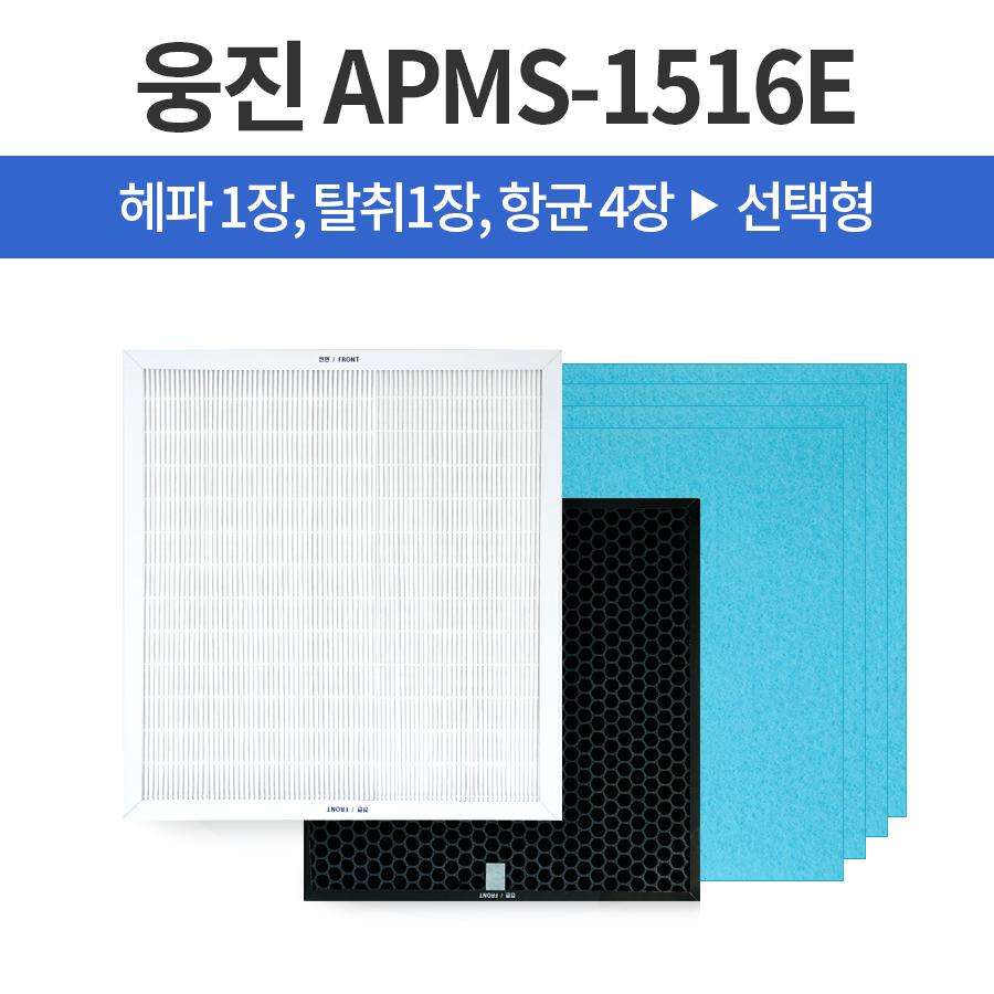 웅진 APMS-1516E 국내제조 공기청정기필터 헤파/탈취/항균 선택형