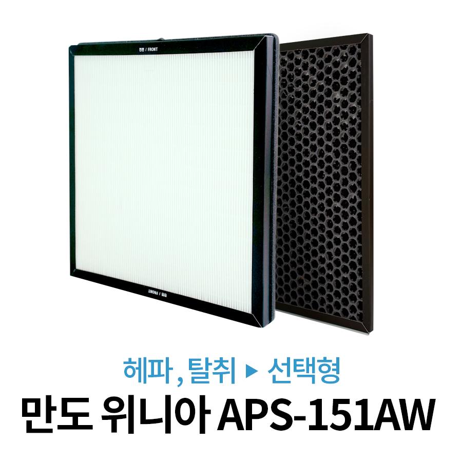 만도 위니아 APS-151AW 국내제조 공기청정기필터 헤파/탈취 선택형