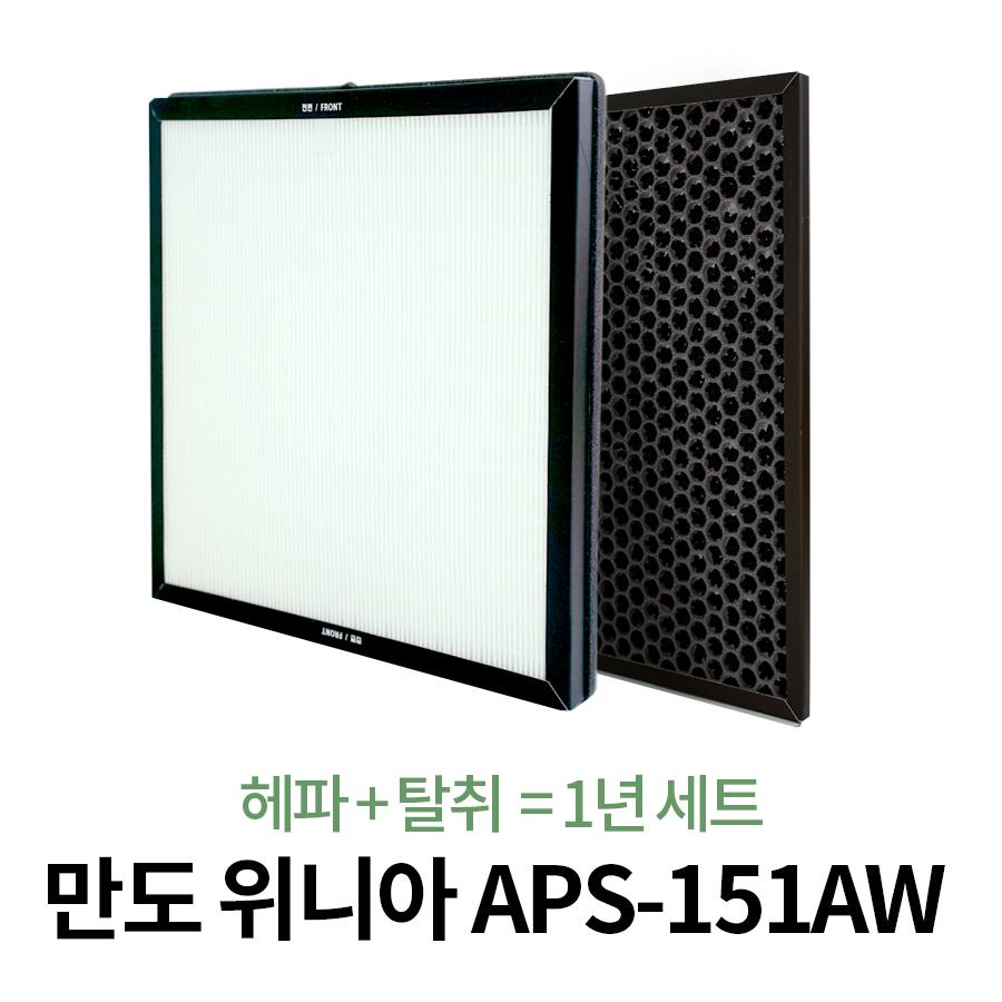 만도 위니아 APS-151AW 국내제조 공기청정기 호환필터 1년세트
