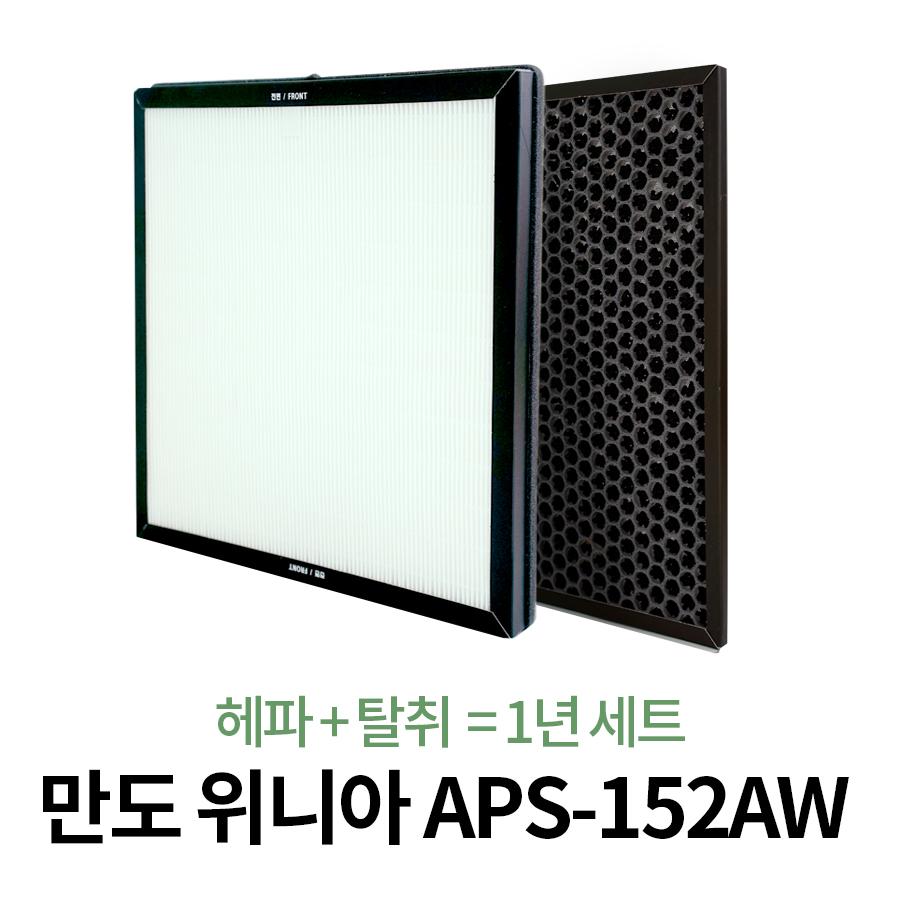 만도 위니아 APS-152AW 국내제조 공기청정기 호환필터 1년세트