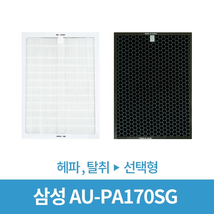 삼성 AU-PA170SG 국내제조 공기청정기필터 헤파/탈취 선택형