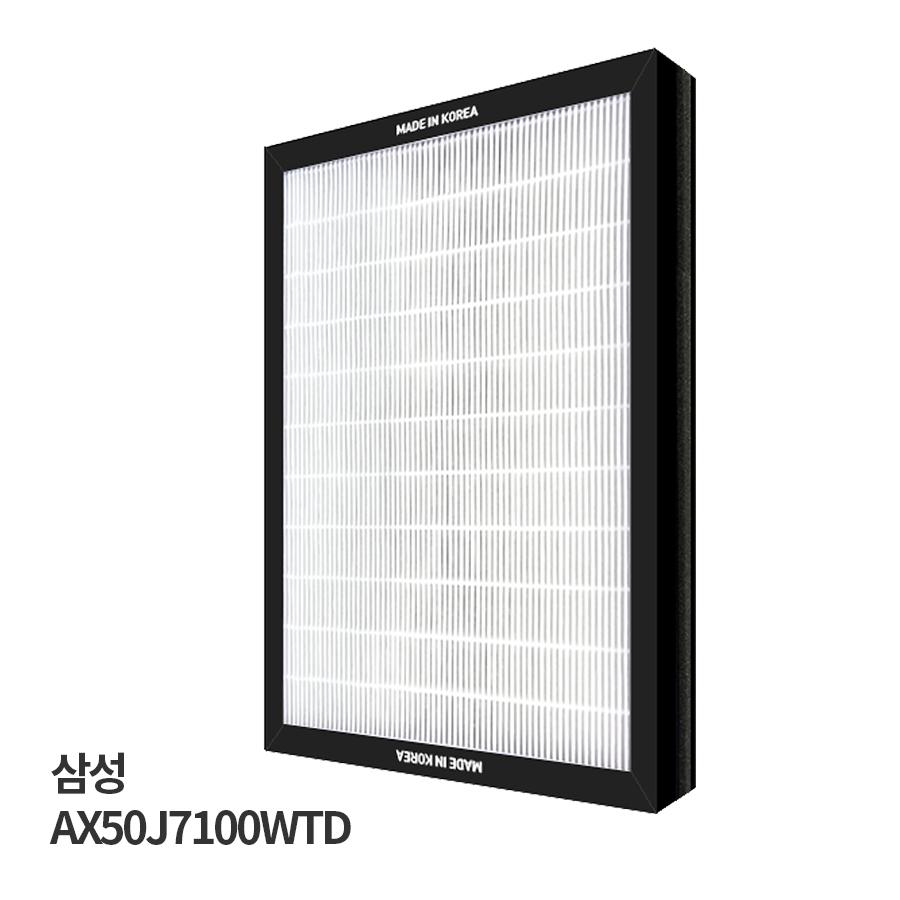 삼성 AX50J7100WTD CFX-C100D 호환 복합필터 국내산