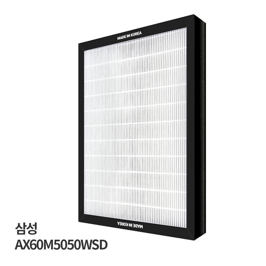삼성 AX60M5050WSD CFX-D100D 공기청정기필터 국내산