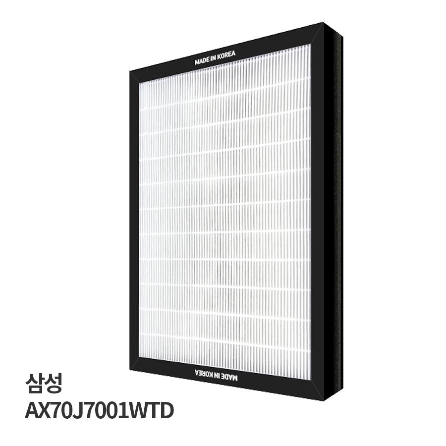 삼성 AX70J7001WTD CFX-C100D 호환 복합필터 국내산
