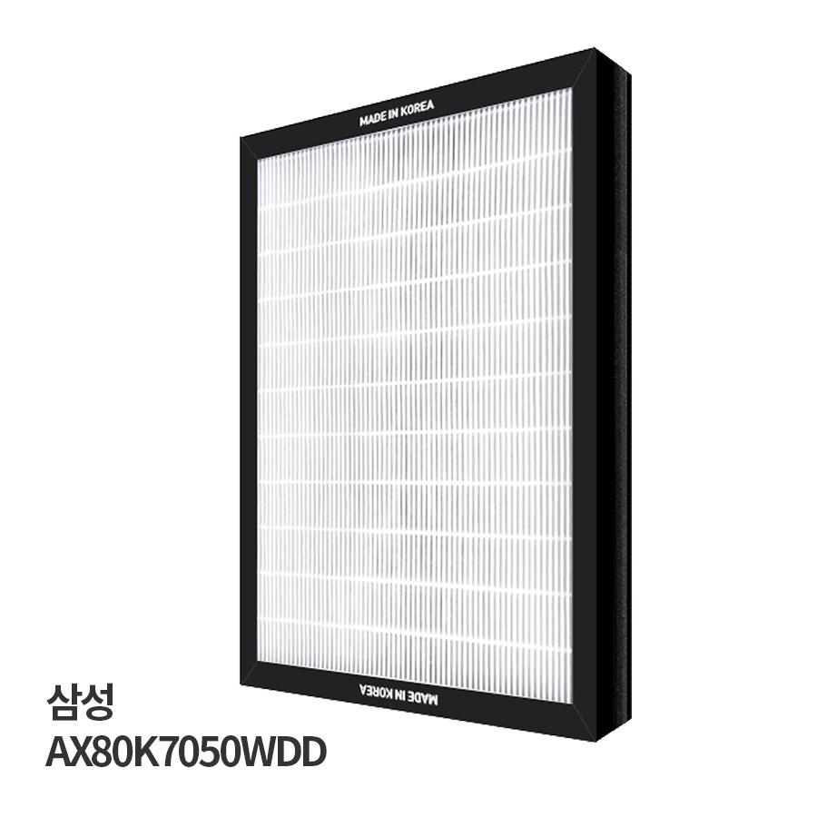 삼성 AX80K7050WDD CFX-C100D 호환 복합필터 국내산