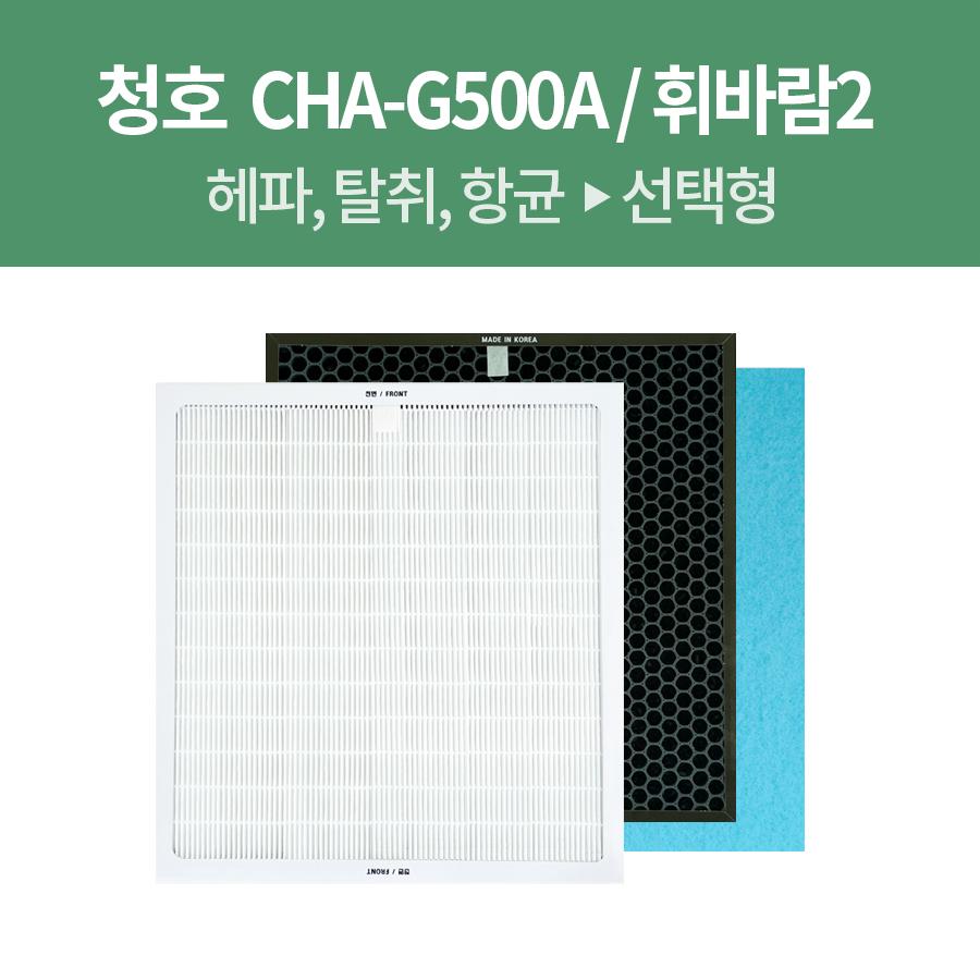 청호 CHA-G500A 휘바람2 국내제조  헤파 탈취 항균 선택