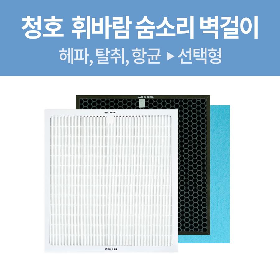 청호 휘바람 숨소리 벽걸이 국내제조 공기청정기필터 헤파/탈취/항균 선택형