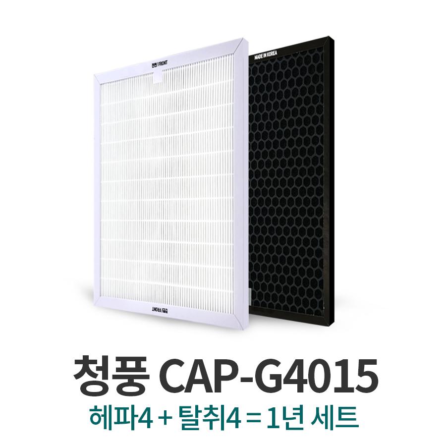 청풍 CAP-G4015 국내제조 공기청정기 고급호환필터 1년세트