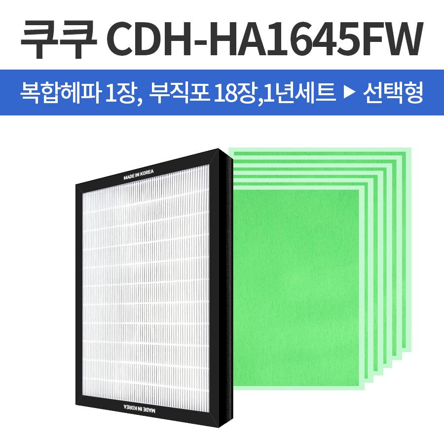 쿠쿠 CDH-RAP1645FW 공기청정기 복합필터/부직포 선택형