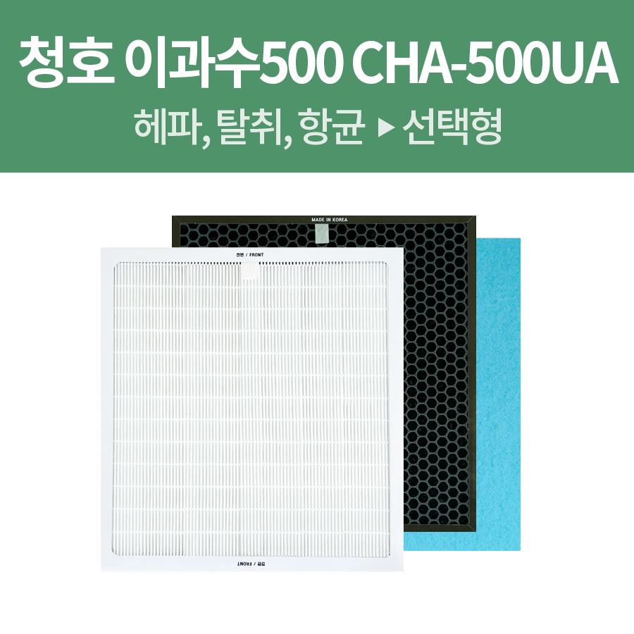 청호 이과수500 CHA-500UA 국내제조 공기청정기필터 헤파/탈취/항균 선택형