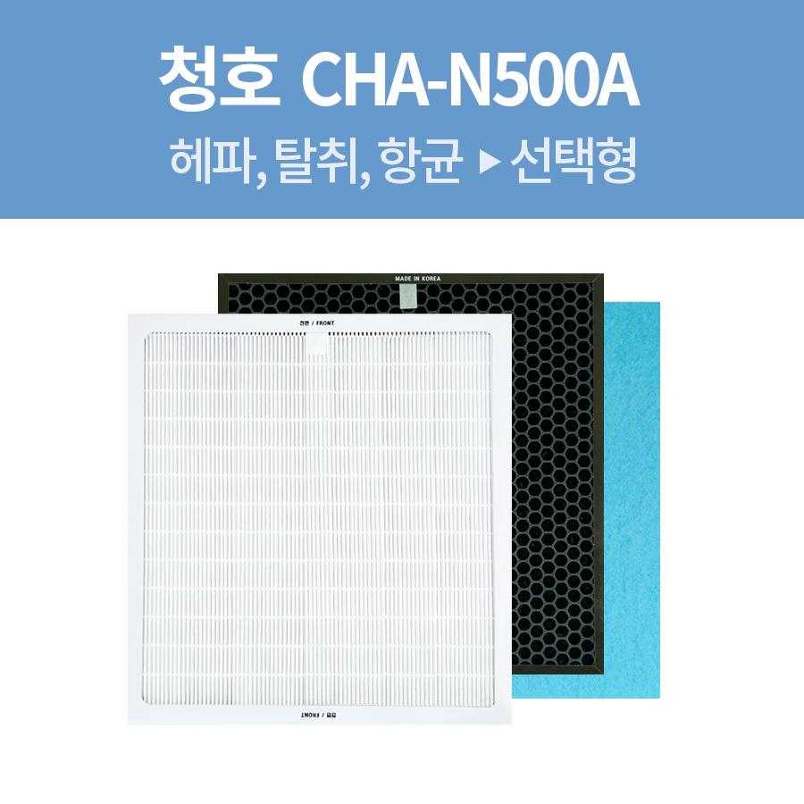 청호 CHA-N500A 국내제조 공기청정기필터 헤파/탈취/항균 선택형