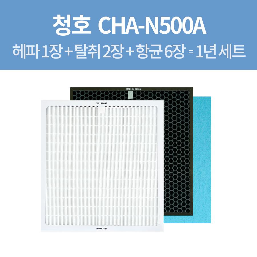 청호 CHA-N500A 국내제조 공기청정기필터 1년세트