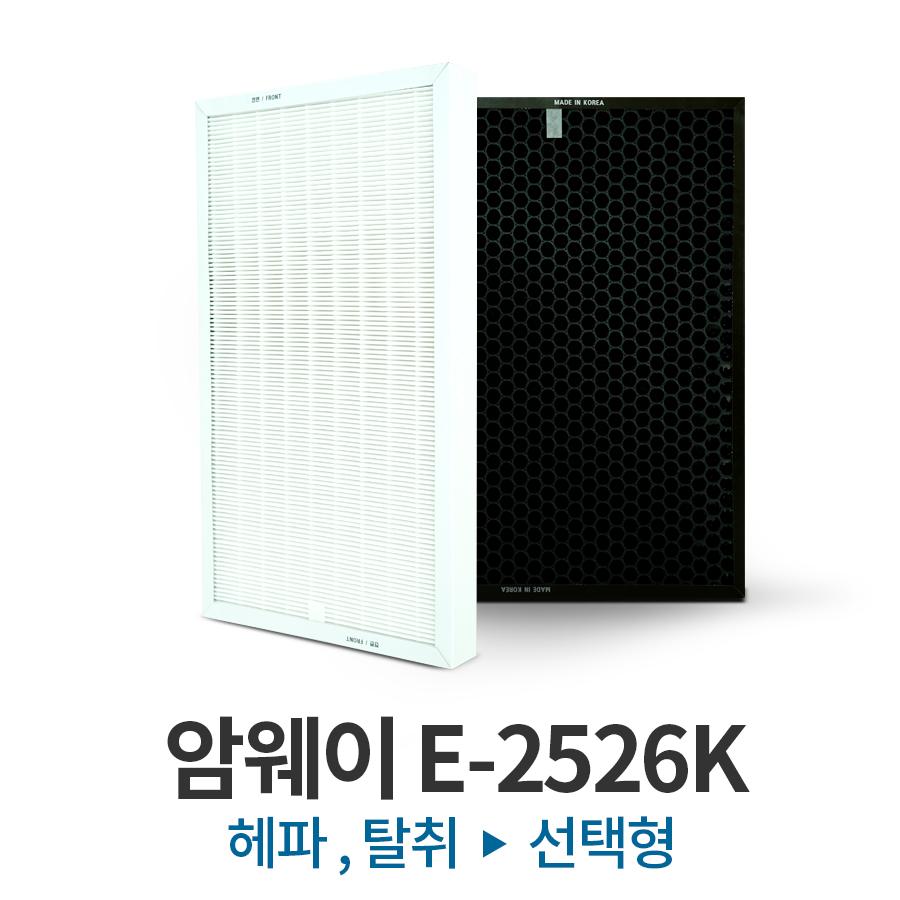 암웨이 E-2526K 국내제조 공기청정기필터 헤파/탈취 선택형