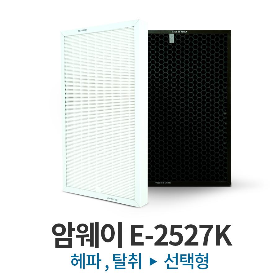 암웨이 E-2527K 국내제조 공기청정기필터 헤파/탈취 선택형
