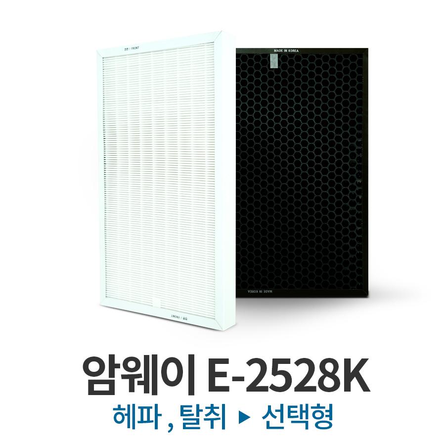 암웨이 E-2528K 국내제조 공기청정기필터 헤파/탈취 선택형